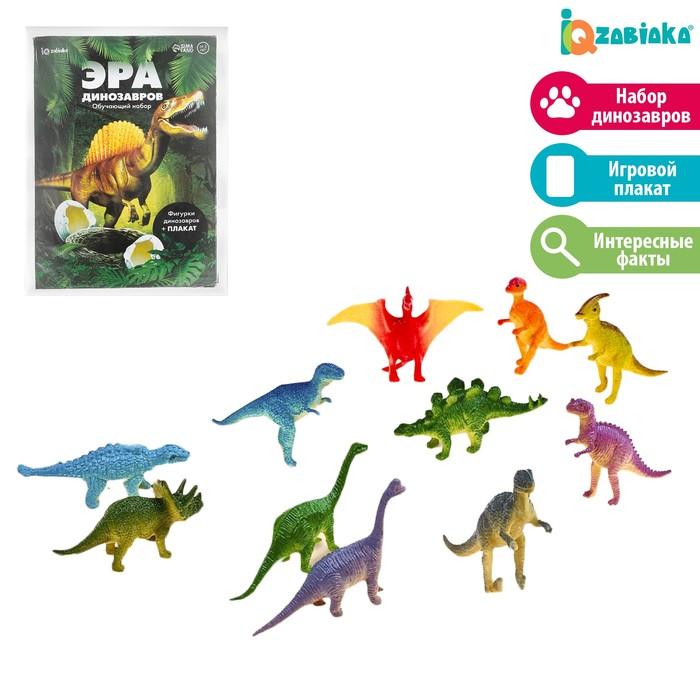 Обучающий набор динозавров с плакатом «Эра динозавров»
