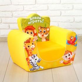 Мягкая игрушка-кресло «Зоопарк», цвет жёлтый