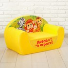 Soft toy-sofa Zoo, color yellow