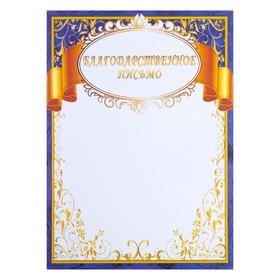 Благодарственное письмо 'Золотая лента' синяя рамка Ош