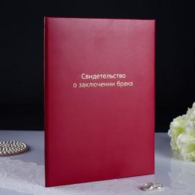 """Папка для свидетельства о браке """"Бордовая"""" бумвинил, мягкая, А4"""