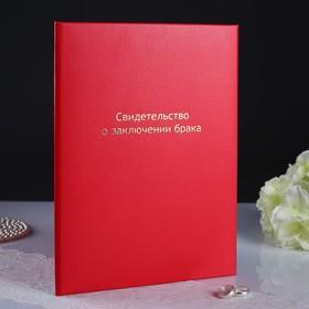 """Папка для свидетельства о браке """"Красная"""" бумвинил, мягкая, А4"""
