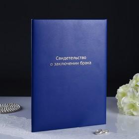 """Папка для свидетельства о браке """"Синяя"""" бумвинил, мягкая, А4"""