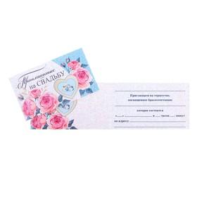 """Приглашение """"На Свадьбу"""" розовые цветы, серебряные кольца"""