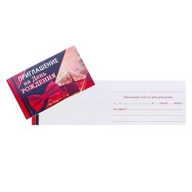Приглашение 'На День Рождения' светящийся мост, красная бабочка Ош