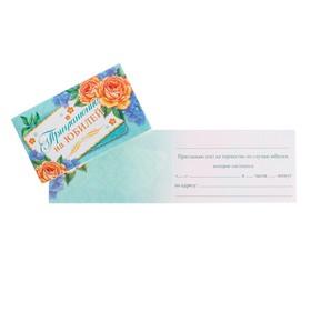 Приглашение 'На Юбилей' бежевые и голубые цветы Ош