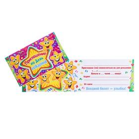 Приглашение 'На День Рождения' весёлые звёздочки, конфетти Ош