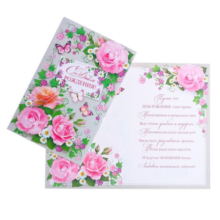 """Открытка """"С Днём Рождения!"""" глиттер, цветы, бабочки"""