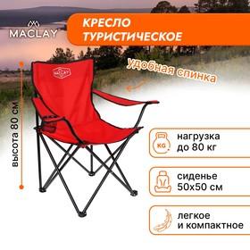 Кресло туристическое, с подстаканником, до 80 кг, размер 50 х 50 х 80 см, цвет красный Ош
