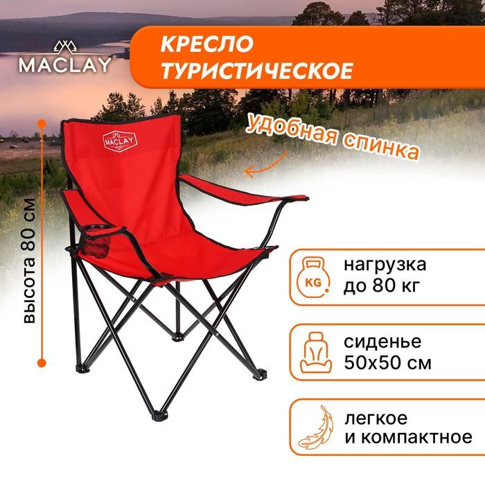 Кресло туристическое, с подстаканником, до 80 кг, размер 50 х 50 х 80 см, цвет красный