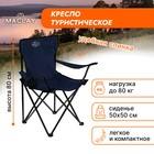 Кресло туристическое, с подстаканником, до 80 кг, размер 50 х 50 х 80 см, цвет синий