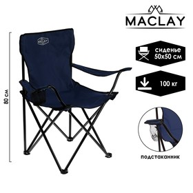 Кресло туристическое, с подстаканником, до 80 кг, размер 50 х 50 х 80 см, цвет синий Ош