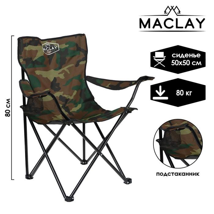 УЦЕНКА Кресло туристическое, с подстаканником, до 80 кг, размер 50 х 50 х 80 см, цвет хаки