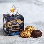 Шоколадные конфеты «Исполняю желания», с фигуркой, 50 г
