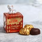 Шоколадные конфеты «Приношу счастье», с фигуркой, 50 г