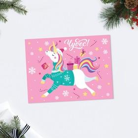 Открытка-комплимент «С Новым годом!» чудес, 8 × 6 см Ош