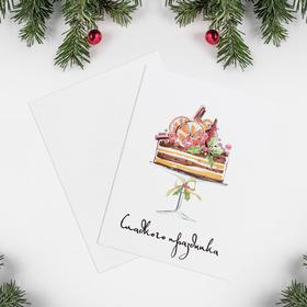 Открытка-комплимент «Сладкого праздника» 8 × 6 см Ош