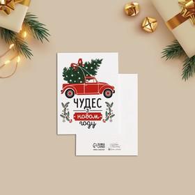 Открытка-комплимент «С Новым годом!» машина, 8 × 6 см Ош