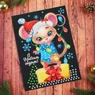 """Аппликация пайетками """"С Новым годом"""" Мышонок с клеевым слоем + 6 цветов пайеток"""