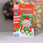 """Мозаика стикерная форменная """"С Новым годом!"""""""