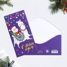 Конверт для денег «С Новым годом!» корица, 16.5 ? 8 см