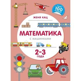 Книжка с наклейками «Математика с машинками (2-3 года)». Кац Ж.