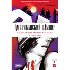 Американский вампир. Книга 1. Снайдер С.