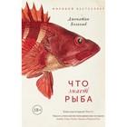 Что знает рыба. Внутренний мир наших подводных собратьев. Бэлкомб Дж.