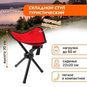 Стул туристический треугольный, до 60 кг, размер 22 х 20 х 30 см, цвет красный