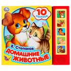 Книга «Домашние животные» В.Степанов, 5 звуковых кнопок, 10 песенок, 10 страниц