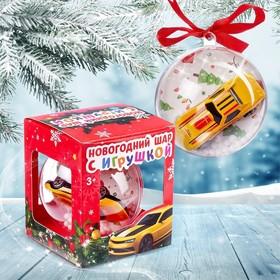 Новогодний шар с игрушкой «Жёлтая машинка» 8 х 9,4 х 8 см