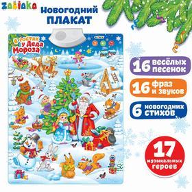 Говорящий плакат «В гостях у Деда Мороза»
