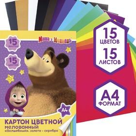 Картон цветной мелованный А4, 15 л., 15 цв., Маша и Медведь, 240 г/м2