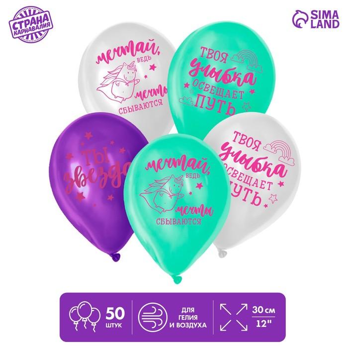 """Balloon 12"""" """"You're a star"""", 1 tbsp., set of 50 PCs"""