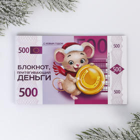 Блокнот денежный «Притягивающий деньги», 24 л Ош