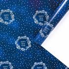 Бумага упаковочная глянцевая New Year, 70 × 100 см