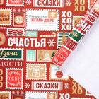 Бумага упаковочная глянцевая «Много счастья и тепла», 70 × 100 см