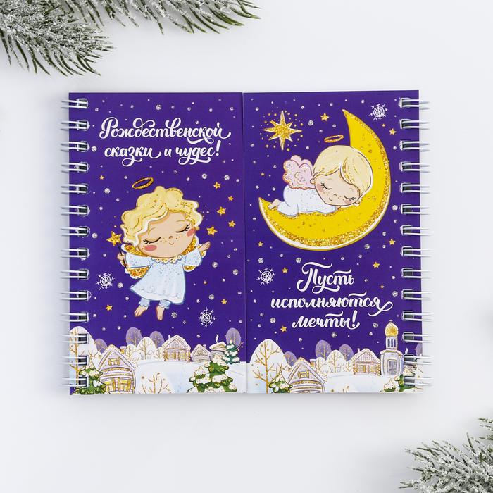 Блокнот двусторонний «Сказочное Рождество», 48 листов - фото 554505148