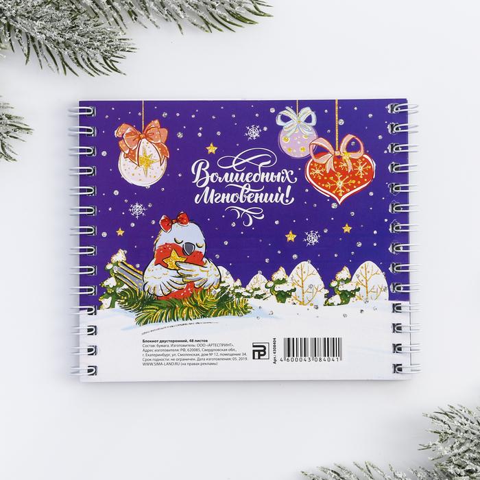 Блокнот двусторонний «Сказочное Рождество», 48 листов - фото 554505149