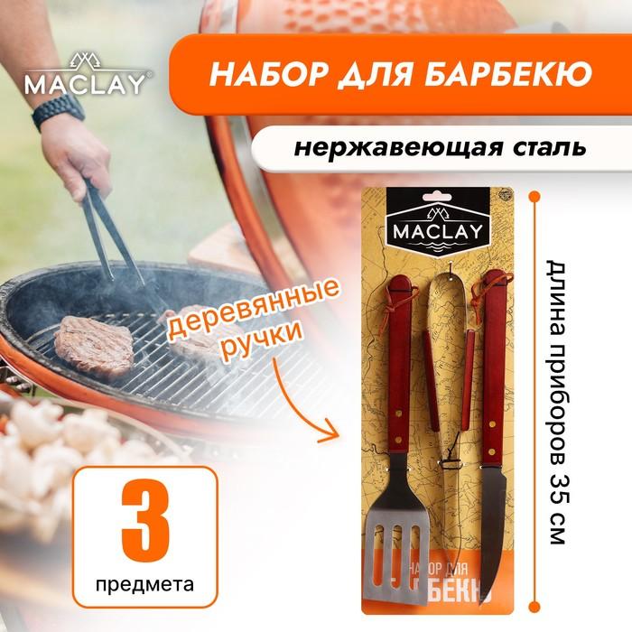 Набор для барбекю: лопатка, щипцы, вилка, нож, 35 см