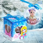 """HAPPY VALLEY Toy ball """"the Most wonderful"""", CV MIX"""