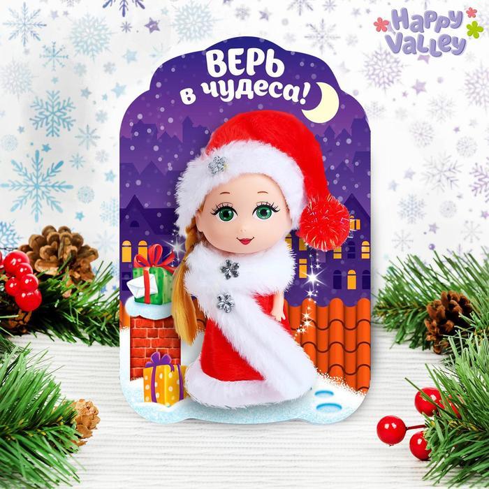 Кукла малышка с открыткой «Верь в чудеса», 18 х 12 см, цвета МИКС
