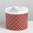 Круглая подарочная коробка «Уютных моментов», 15 × 18 см