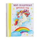 "The album ""My fairy kindergarten,"" 10 magnetic sheets"