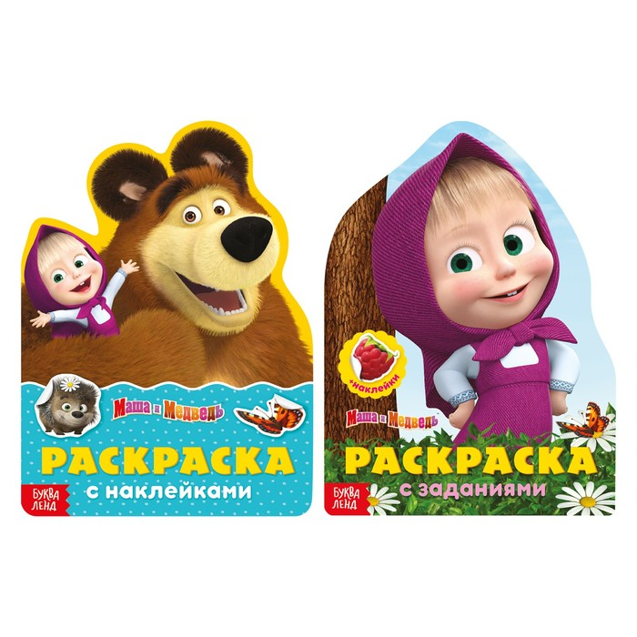 Раскраска с наклейками, Маша и Медведь, набор 2 шт.