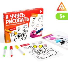 Развивающая игра «Я учусь рисовать», раскраска