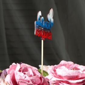 """The topper is """"happy Birthday with balloons"""" on the suspension, tri-color"""