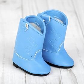 Сапоги для куклы «Орнамент», длина подошвы: 7,5 см, цвет голубой