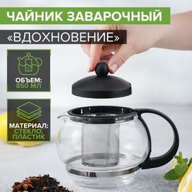 Чайник заварочный «Вдохновение», 850 мл, цвет чёрный