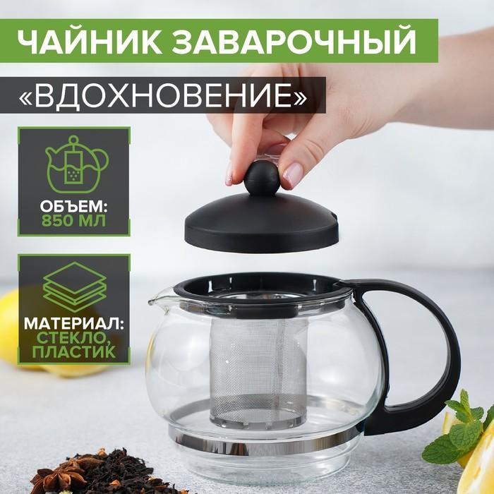 """Чайник заварочный 850 мл """"Вдохновение"""", цвет черный"""